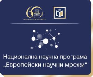 Европейски научни мрежи